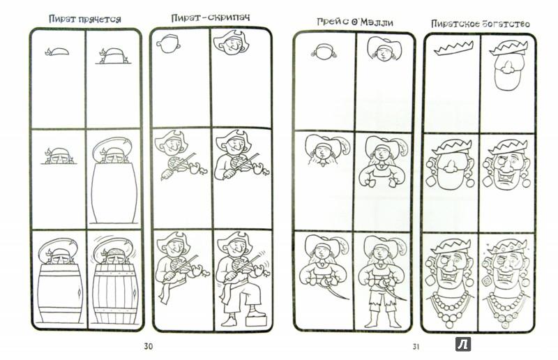 Иллюстрация 1 из 10 для 101 способ нарисовать пирата! | Лабиринт - книги. Источник: Лабиринт