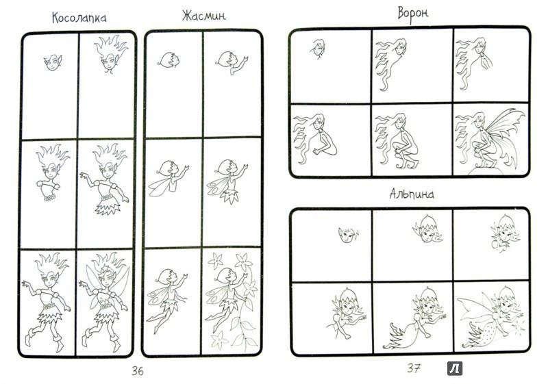 Иллюстрация 1 из 14 для 101 способ нарисовать фею! | Лабиринт - книги. Источник: Лабиринт