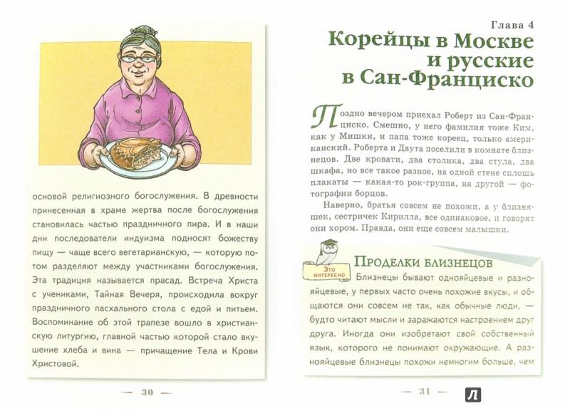 Иллюстрация 1 из 6 для В общем, про общение - Бухина, Гимон | Лабиринт - книги. Источник: Лабиринт