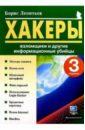 Леонтьев Борис Борисович Хакеры, взломщики и другие информационные убийцы