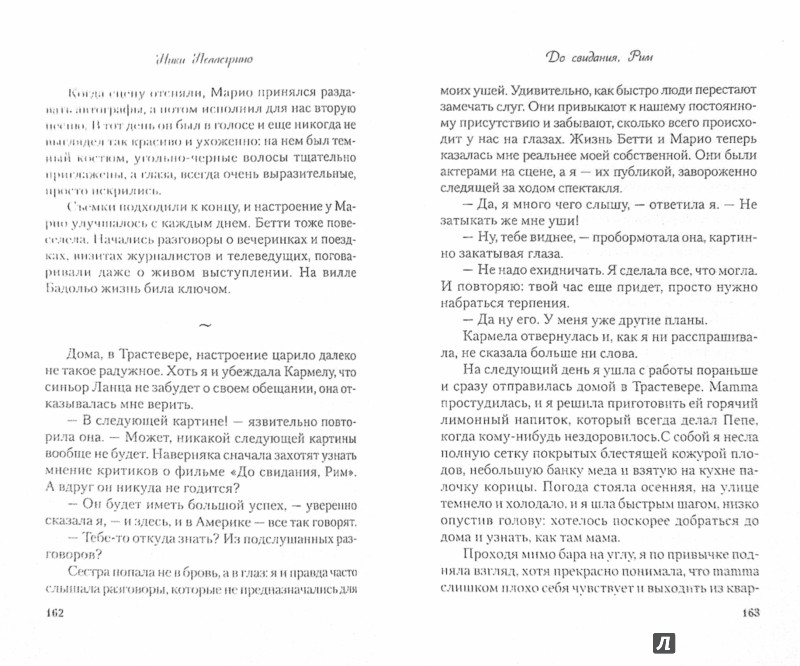 Иллюстрация 1 из 14 для До свидания, Рим - Ники Пеллегрино | Лабиринт - книги. Источник: Лабиринт