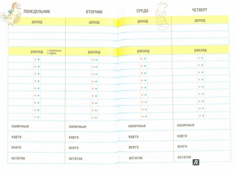 Иллюстрация 1 из 11 для CashBook. Мои доходы и расходы, А6 | Лабиринт - канцтовы. Источник: Лабиринт