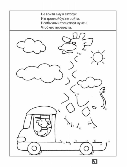 Иллюстрация 1 из 4 для Рисуй по точкам и раскрашивай. Вертолет | Лабиринт - книги. Источник: Лабиринт