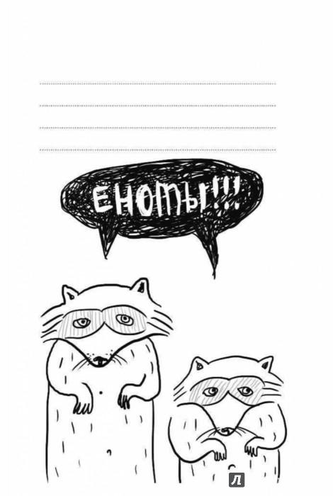 """Иллюстрация 1 из 46 для Блокнот """"Енотик моет животик"""", А6+   Лабиринт - канцтовы. Источник: Лабиринт"""