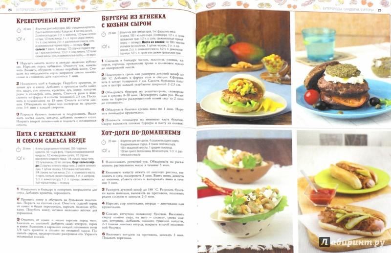 Иллюстрация 1 из 32 для 100 лучших рецептов быстрых завтраков | Лабиринт - книги. Источник: Лабиринт