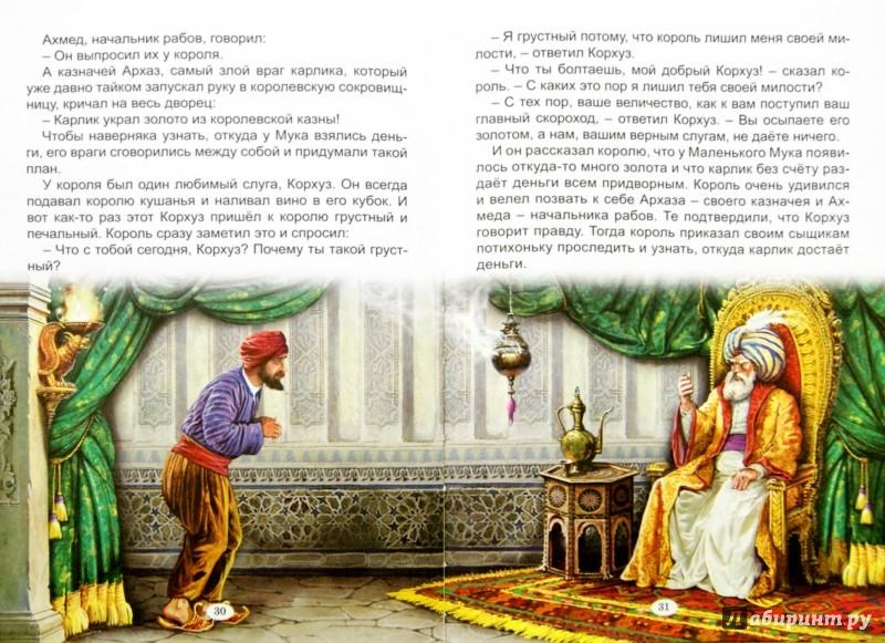 Иллюстрация 1 из 38 для Две сказки - Вильгельм Гауф | Лабиринт - книги. Источник: Лабиринт