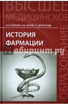 История фармации. Учебник феникс история фармации учебник