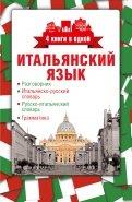 Итальянский язык. 4 книги в одной
