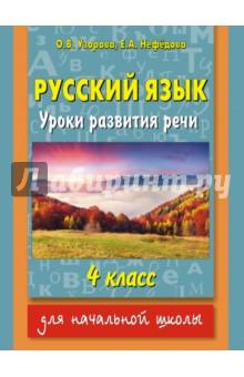 Русский язык. 4 класс. Уроки развития речи