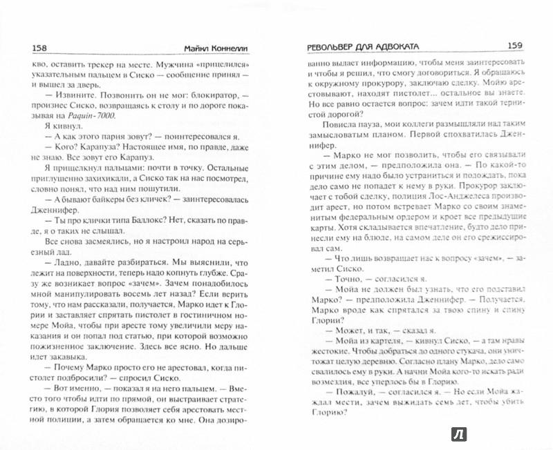 Иллюстрация 1 из 6 для Револьвер для адвоката - Майкл Коннелли | Лабиринт - книги. Источник: Лабиринт