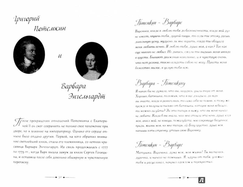 Иллюстрация 1 из 7 для Любовные письма великих людей - Клэр Краузе | Лабиринт - книги. Источник: Лабиринт