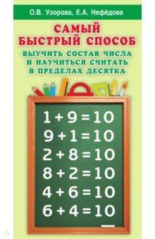 Самый быстрый способ выучить состав числа