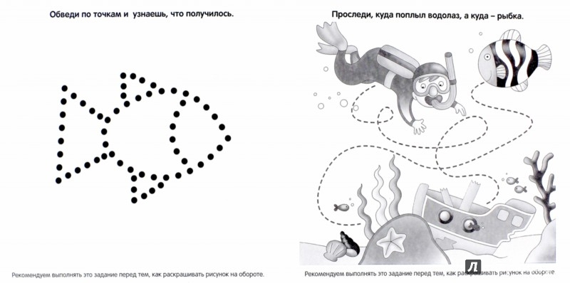 Иллюстрация 1 из 27 для Раскрась водой. Морское царство | Лабиринт - книги. Источник: Лабиринт