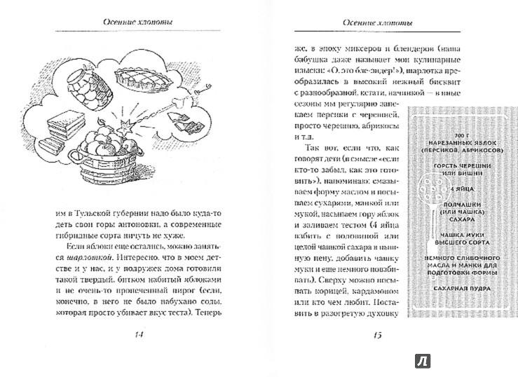 Иллюстрация 1 из 22 для Мама на кухне - шеф! - Татьяна Коршунова | Лабиринт - книги. Источник: Лабиринт