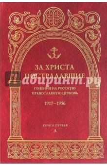 За Христа пострадавшие. Гонения на Русскую Православную Церковь 1917-1956. Книга 1. А