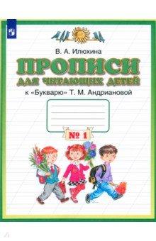 """Пропись для читающих детей к """"Букварю""""Т.М. Андриановой. 1 класс. В 4-хтетрадях. Тетрадь №1. ФГОС"""
