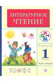 Литературное чтение. 1 класс. Учебник. В 2-х частях. Часть 2. РИТМ. ФГОС