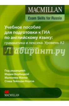 Mac Exam Skills for Russia Gram&Voc A2 SB глагол всему голова учебный словарь русских глаголов и глагольного управления для иностранцев выпуск 1 базовый уровень а2