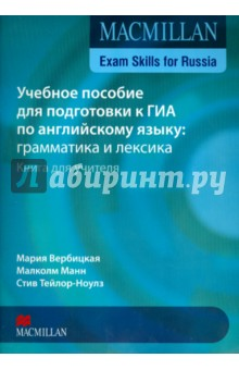 где купить  Macmillan Exam Skills for Russia: Grammar and Vocab-y Teacher`s Book  по лучшей цене