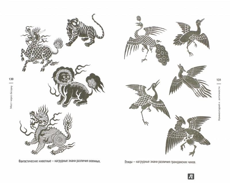 Иллюстрация 1 из 18 для Мост через Бездну. Комментарий к античности - Паола Волкова | Лабиринт - книги. Источник: Лабиринт