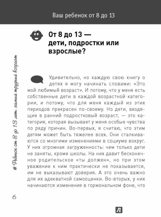 Иллюстрация 1 из 15 для Ребенок от 8 до 13. Самый трудный период - Лариса Суркова | Лабиринт - книги. Источник: Лабиринт