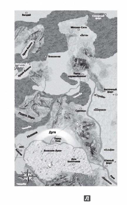 Иллюстрация 1 из 26 для Я - сталкер. Зов Армады - Левицкий, Коротков | Лабиринт - книги. Источник: Лабиринт