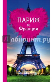 Париж и Франция для романтиков