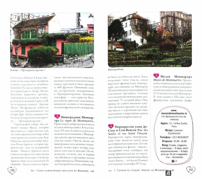 Иллюстрация 1 из 31 для Париж и Франция для романтиков - Ольга Чередниченко | Лабиринт - книги. Источник: Лабиринт