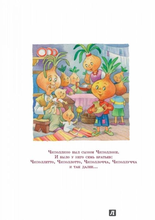 Иллюстрация 1 из 23 для Приключения Чиполлино - Джанни Родари | Лабиринт - книги. Источник: Лабиринт