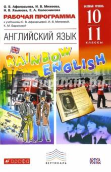 Английский язык. 10-11 классы. Рабочая программа. Базовый уровень. Вертикаль. ФГОС