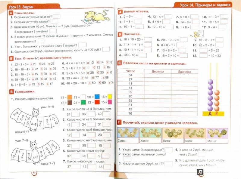 Иллюстрация 1 из 18 для Математика. 2 класс. Занятия для начальной школы   Лабиринт - книги. Источник: Лабиринт