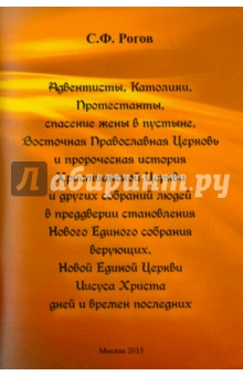 Адвентисты, Католики, Протестанты, спасение жены в пустыне, Восточная Православная Церковь