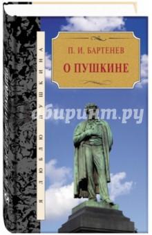 О Пушкине купить биоптрон в великом новгороде