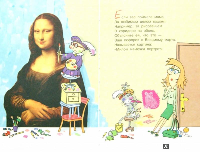 Иллюстрация 1 из 18 для Школьные вредные советы - Григорий Остер | Лабиринт - книги. Источник: Лабиринт