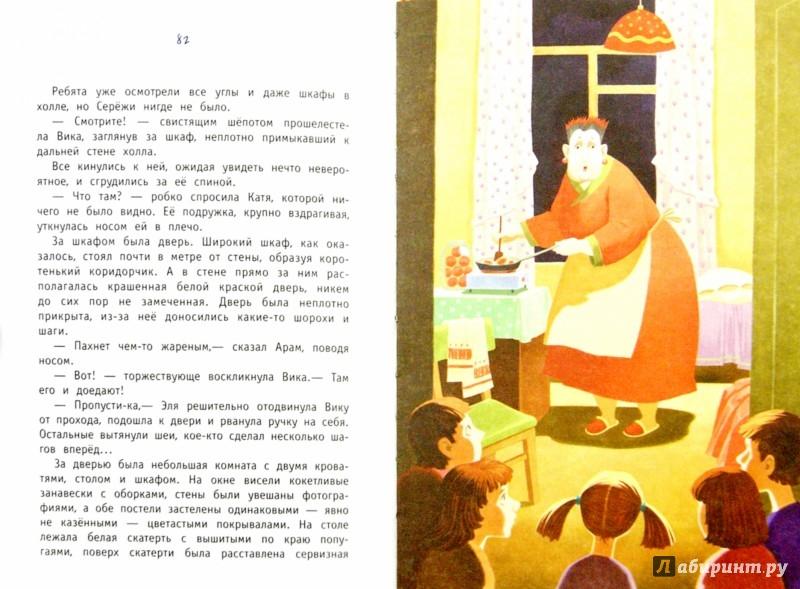 Иллюстрация 1 из 22 для Каникулы Теши Закроватного - Наталья Филимонова | Лабиринт - книги. Источник: Лабиринт