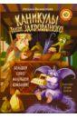 Филимонова Наталья Сергеевна Каникулы Теши Закроватного наталья филимонова нюся из за шкафа