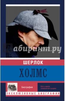 Шерлок Холмс. Жизнь великого детектива