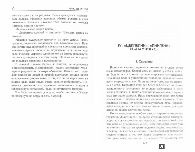 Иллюстрация 1 из 21 для Записка Анке - Николай Шпанов | Лабиринт - книги. Источник: Лабиринт
