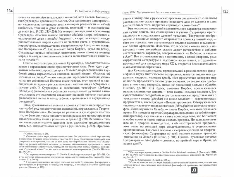 Иллюстрация 1 из 13 для История веры и религиозных идей. От Магомета до Реформации - Мирча Элиаде | Лабиринт - книги. Источник: Лабиринт