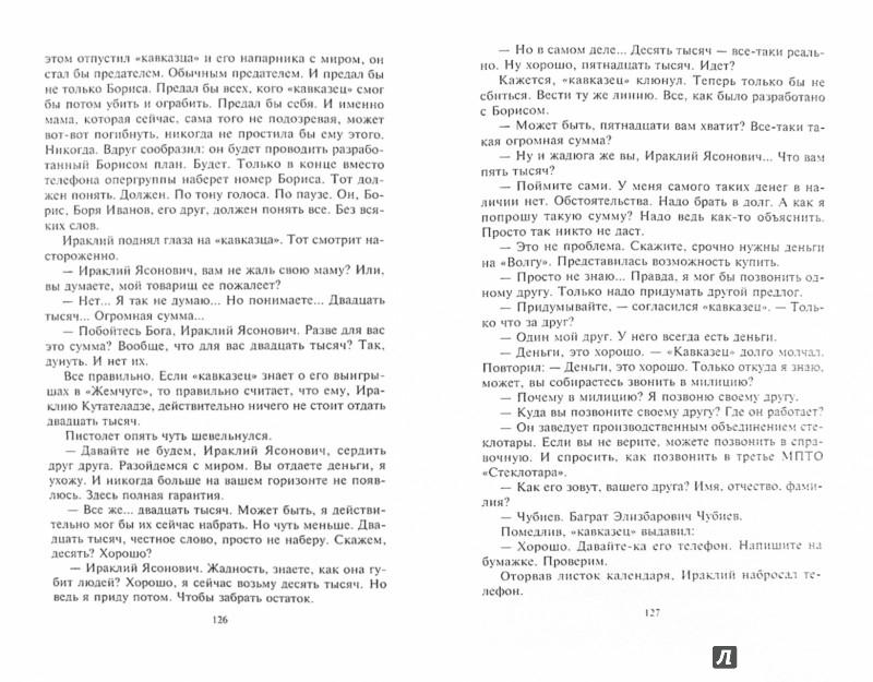 Иллюстрация 1 из 6 для Бесспорной версии нет - Анатолий Ромов | Лабиринт - книги. Источник: Лабиринт