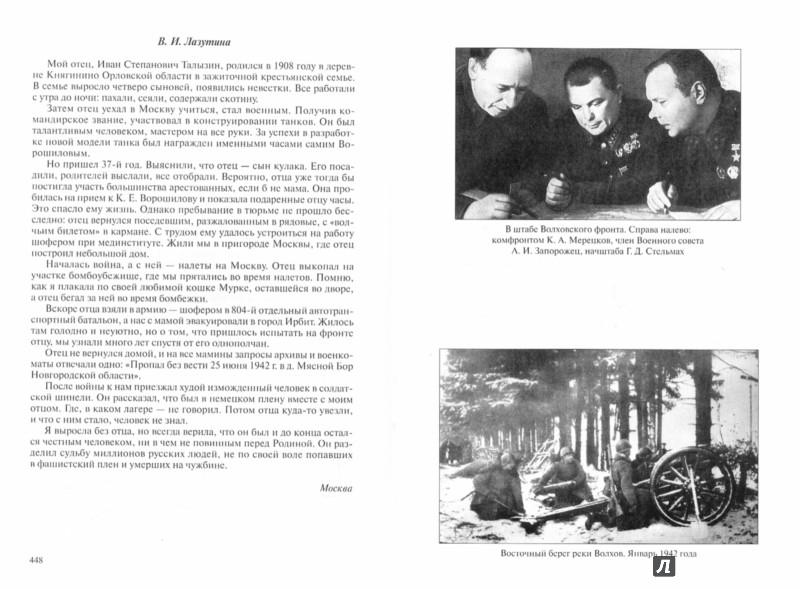 Иллюстрация 1 из 5 для Трагедия Мясного Бора - Изольда Иванова   Лабиринт - книги. Источник: Лабиринт