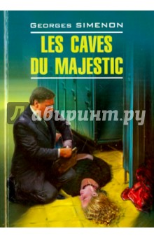 """В подвалах отеля """"Мажестик"""".Книга для чтения на французском языке"""