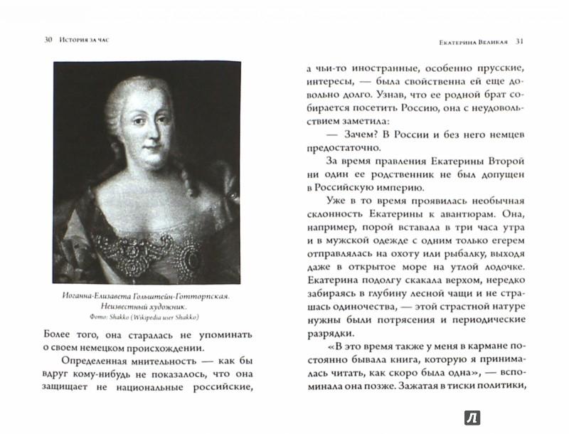 Иллюстрация 1 из 27 для Екатерина Великая - Светлана Бестужева-Лада | Лабиринт - книги. Источник: Лабиринт