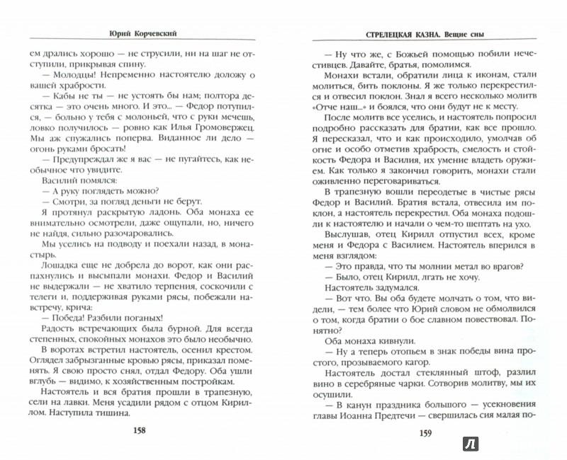 Иллюстрация 1 из 6 для Стрелецкая казна. Вещие сны - Юрий Корчевский | Лабиринт - книги. Источник: Лабиринт