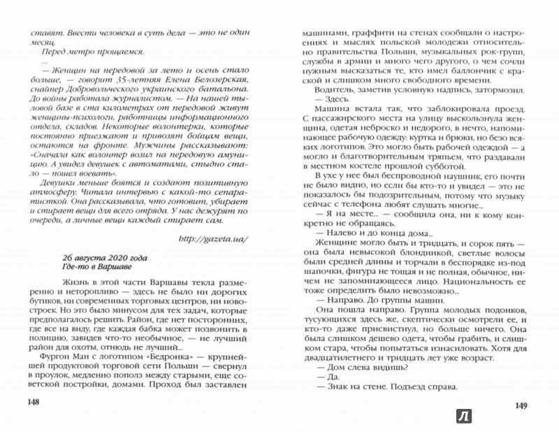 Иллюстрация 1 из 6 для Белорусский набат - Александр Афанасьев | Лабиринт - книги. Источник: Лабиринт