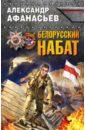 Белорусский набат, Афанасьев Александр