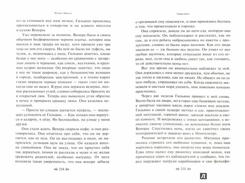 Иллюстрация 1 из 26 для Сицилиец - Марио Пьюзо | Лабиринт - книги. Источник: Лабиринт