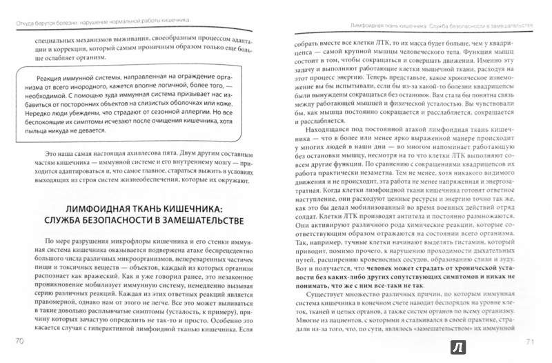 """Иллюстрация 1 из 7 для Программа """"Здоровый кишечник"""". Как здоровье организма зависит от пищеварения - Алехандро Юнгер   Лабиринт - книги. Источник: Лабиринт"""