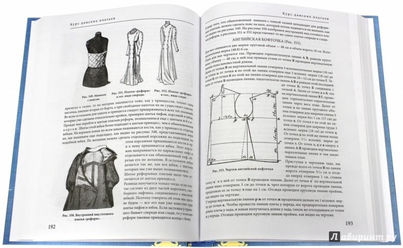 Иллюстрация 1 из 61 для Руководство кройки и шитья - Юлия Ошин | Лабиринт - книги. Источник: Лабиринт