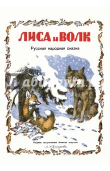 Лиса и волк фото